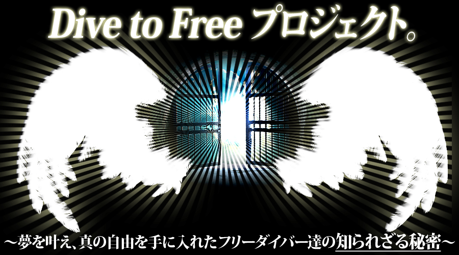 Dive To Free プロジェクト