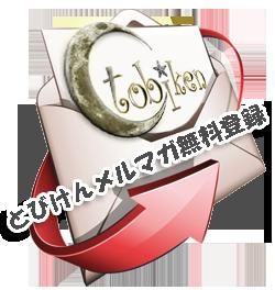 とびけん(飛田健一)無料メールマガジン