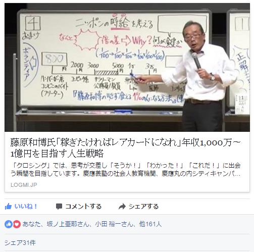 藤原和博氏「稼ぎたければレアカードになれ」年収1,000万〜1億円を目指す人生戦略