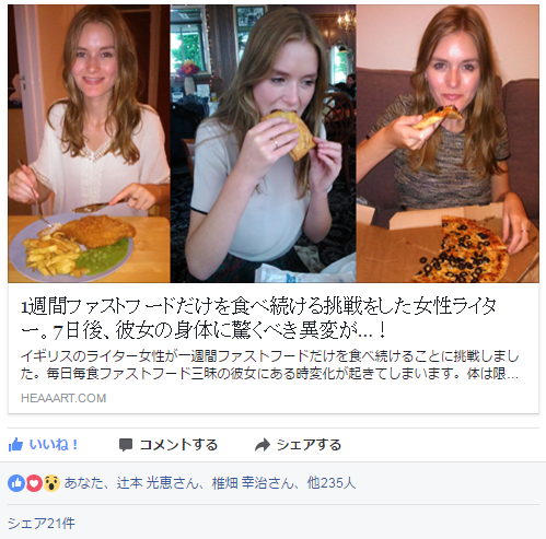 1週間ファストフードだけを食べ続ける挑戦をした女性ライター。7日後、彼女の身体に驚くべき異変が…!